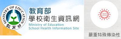 教育部學生衛生教育網